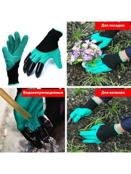 Перчатки с когтями для сада Garden Glove