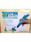 USB Ручка 3D Pen-2  3Д  с дисплеем